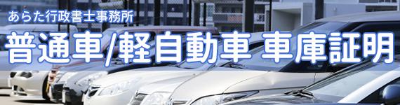 軽自動車・普通車の車庫証明
