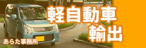 軽自動車輸出