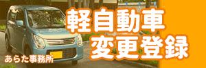 軽自動車変更登録