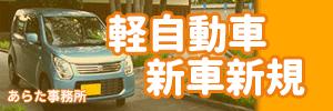 軽自動車新車新規登録