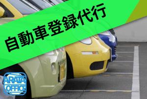 普通車/軽自動車登録
